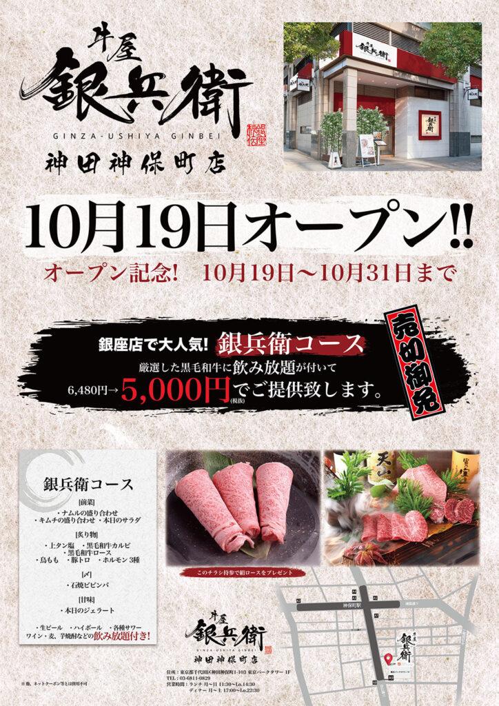 牛屋銀兵衛 神田神保町店オープン